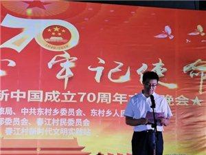 �|村�l春江村�e行喜迎新中��成立70周年文�晚��