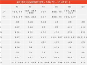 莱阳市妇幼保健院门诊坐诊早知道(10月7日――10月13日)