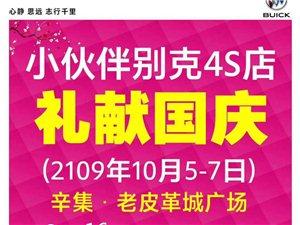 小伙伴别克4S店5日-7日老皮革城广场 大型车展 礼到价到!