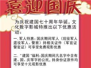 嘉峪关市文化数字电影城19年10月7日排片表
