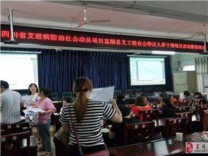 富顺县义工联合会召开关怀女性健康项目启动会