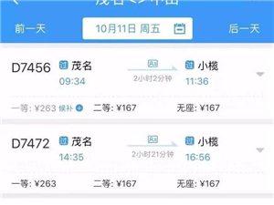 茂名直达中山珠海动车11日开行?