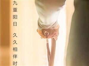 【鑫源・万达】九九重阳日,久久相伴时