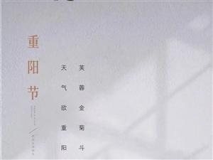 【江山・澜庭叠院】重阳节