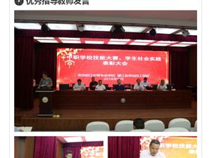 安庆皖江中等专业学校召开技能大赛表彰暨第十六届市级技能大赛动员部署会