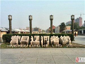 【营口】国庆期间辽河老街改造升级迎游客