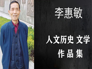 【�G野��院文集】李惠敏文�W、�v史人文作品集
