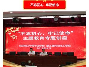 """安庆皖江中等专业学校举办""""不忘初心、牢记使命""""主题教育专题辅导讲座"""