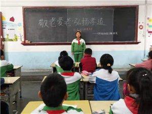 浓浓重阳情  深深敬老意 ――黑池镇中心小学重阳节篇章