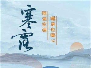 大有享法丨寒露秋已深,新风行T5暖身?#25165;?#24515;