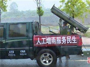 公告:寻乌人工影响天气作业,准备于近期适时在全县范围内,采用人影火箭实施人工增雨作业