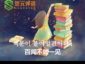 滁州学韩语滁州哪里学韩语好