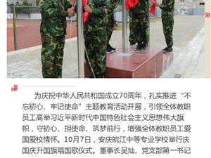 安庆皖江中等专业学校举行庆国庆升国旗唱国歌仪式