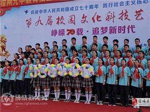 峥嵘70载 追梦新时代 九中校园文化艺术节唱响爱国旋律
