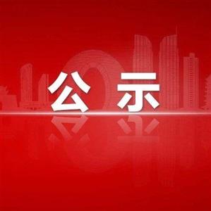 酉阳县经信委关于2019年中小微企业贷款贴息项目公示