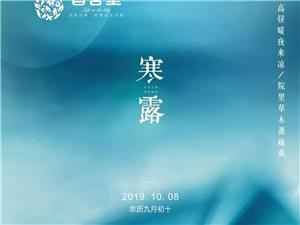 【江山・百合里】寒露