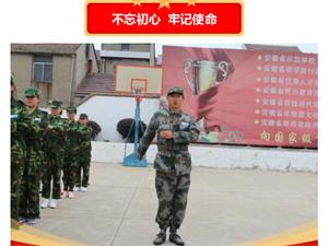"""安庆皖江中等专业学校开展""""不忘初心,牢记使命""""主题军训活动"""