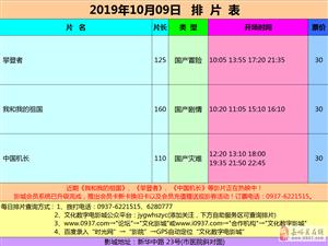 嘉峪关市文化数字电影城19年10月9日排片表
