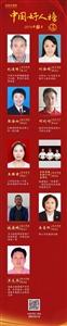 """阜南�⒑>�s登2019年9月""""中��好人榜"""""""