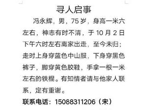 寻人启事|急寻玉龙镇天垣星火村人75岁男子冯永辉