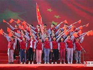 盐亭高灯镇隆重举行中华人民共和国成立70周年庆祝活动