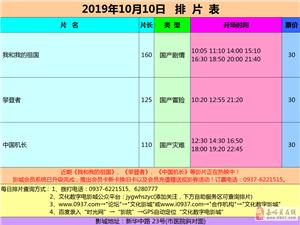 嘉峪关市文化数字电影城19年10月10日排片表