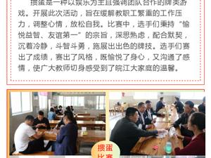 """安庆皖江中等专业学校举行第二届""""皖江杯""""掼蛋比赛"""
