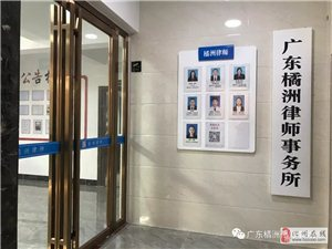 广东橘洲律师事务所招聘信息
