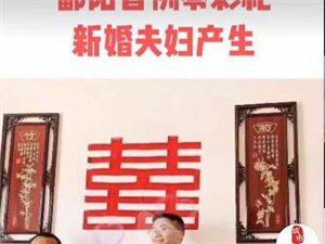 """鄱阳首例""""零彩礼""""出现,瞬间刷爆朋友圈……"""
