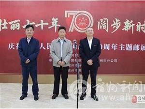 庆祝中华人民共和国成立70周年主题邮展开展