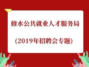 修水公共就�I人才服�站� (2019年招聘���n})