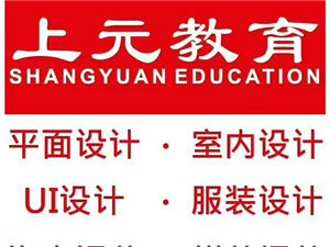 滁州专业UI设计师培班在哪里滁州UI设计培训班