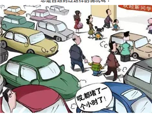 """很高�d遇�你――汝州""""家校警""""交通安全�o航�!(附��c�W校名�危�"""