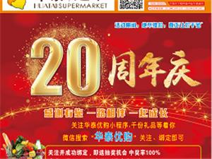 �A泰超市20周年�c