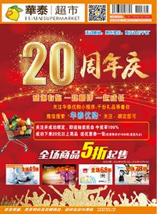 华泰超市20周年庆
