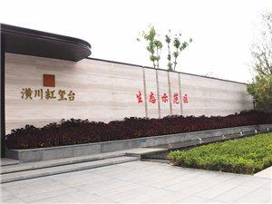潢川红玺台10月份施工进度报道,内附价格、面积、优惠详情..