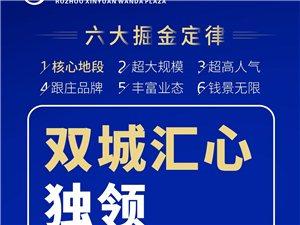 【鑫源・万达】六大掘金定律