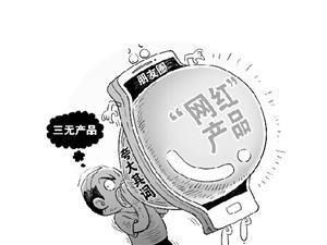 """朋友圈炫富吸引客�糍I""""期鞋"""" 男子�p�_300多�f元�K落�W"""