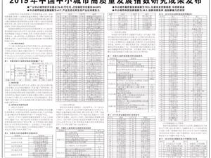 2019全国百强县市榜单出炉