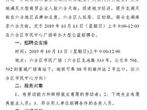 本周日六合区人社局于市民广场举行大型公益招聘会