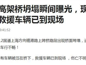 江苏无锡高架桥垮塌最新进展,设计、施工单位澄清!网友炸锅!