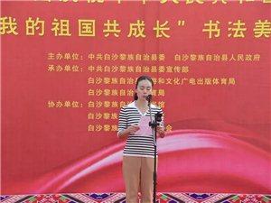"""白沙县""""我和我的祖国共成长""""书法美术作品展开幕"""