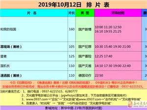 嘉峪关市文化数字电影城19年10月12日排片表