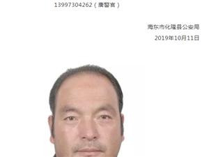 青海警方�l布2�l�`法犯罪�索征集通告