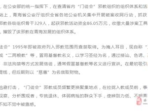 """青海警方抓�@""""�T徒��""""邪教成�T329人,摧��其在青�M��w系"""