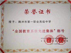 腾冲市第一职业高级中学荣获全国教育系统先进集体