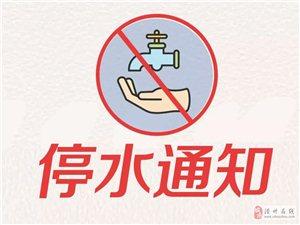注意!滑�h城�^�@些地方要停水
