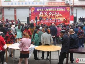 盐亭县八角场社区老协会迟到的重阳爱更浓