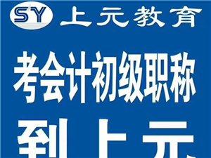 滁州学会计到哪里好有没有好的会计培训班推荐
