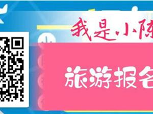 ��坻在�旅行社10.12-10.20日一日游最新路�!